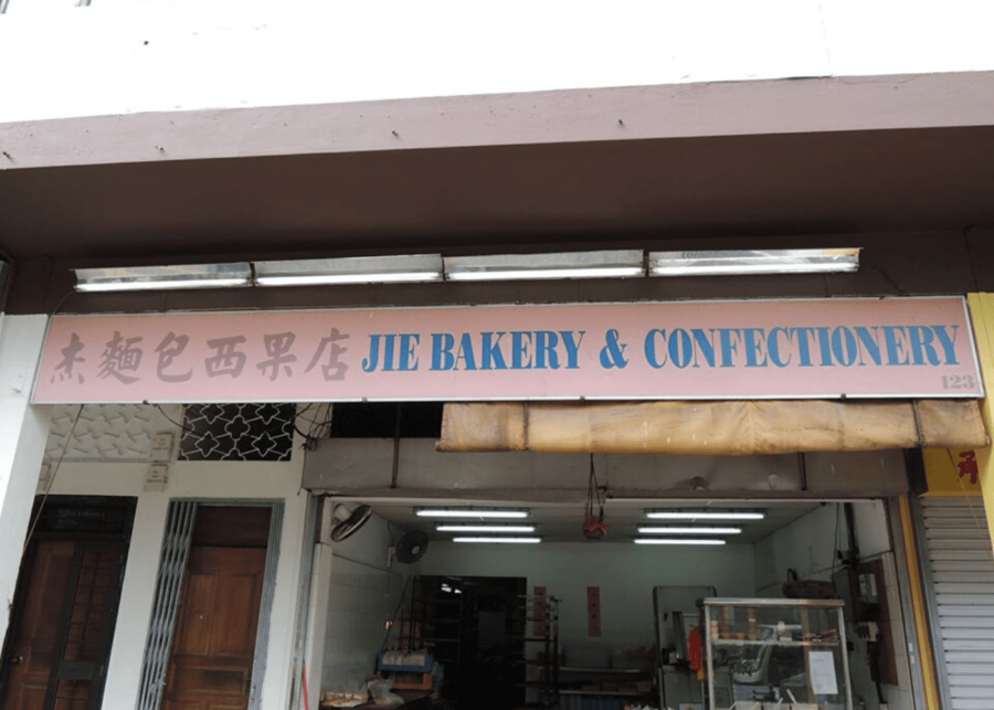 jie bakery   traditional bakeries in singapore
